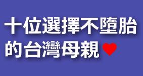 十位選擇不墮胎的台灣母親